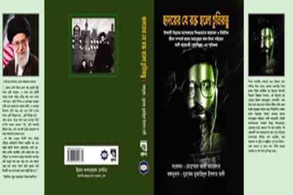 خاطرات مقام معظم رهبری به بنگالی ترجمه و منتشر شد