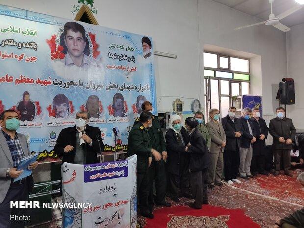 برگزاری یادواره شهدای مقابله با ضد انقلاب در بخش سیروان