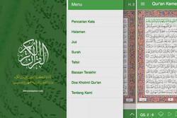 چهار محصول دیجیتالی قرآنی روانه بازار اندونزی شد