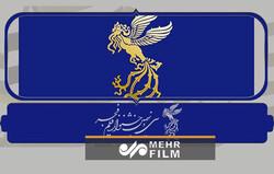 جزییات برگزاری اختتامیه جشنواره فیلم فجر ۳۹