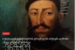 کتاب «پادشاه ایراکلی» گرجستان منتشر شد