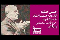 جزئیات اختتامیه «تئاتر فجر» اعلام شد/ پاسداشت شهید سلیمانی