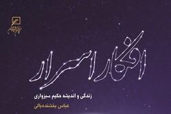 کتاب افکار اسرار: زندگی و اندیشه حکیم سبزواری منتشر شد