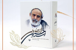 کتاب زندگینامه و خاطرات شیخحسین انصاریان چاپ شد