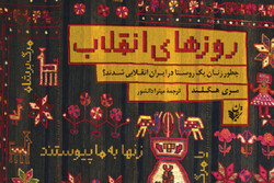 چطور زنان روستا انقلابی شدند؟/روایت محقق آمریکایی از انقلاب ایران