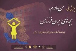 اجرای پویش «من مادرم، فرزندان ایران بچههای من» در البرز