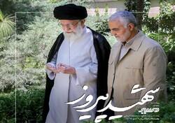 «شهید پیروز»؛ ویژهنامه مجازی نشریه مسیر منتشر شد