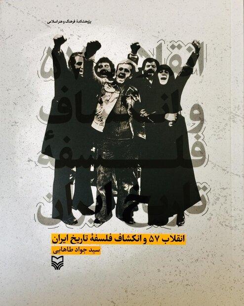 کتاب انقلاب ۵۷ و انکشاف فلسفۀ تاریخ ایران به بازار نشر آمد