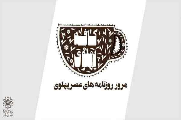روایت پهلوی در «کافه پهلوی»