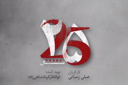 نماهنگ «۲۵ سال» در قم تولید شد