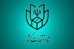 ثبت نام آنلاین در انتخابات شوراها تا ساعت ۲۴ امشب انجام میشود