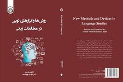 کتاب روشها و ابزارهای نوین در مطالعات زبانی منتشر شد