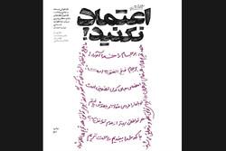 عرضه چاپ دوم بازخوانی بیانات رهبری درباره مذاکرات دولت اعتدال