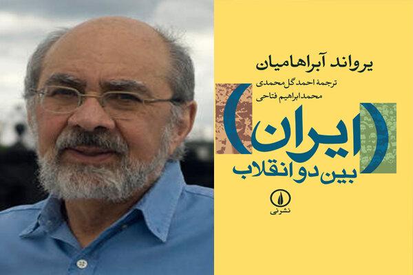 مسئله توسعه ناموزون؛ سیاستی که ایران را در مسیر انقلاب قرار داد