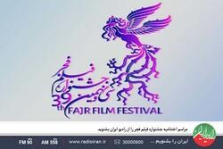 پوشش زنده اختتامیه فیلم فجر سی ونهم از رادیو ایران