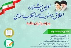 جشنواره «اخلاق و معنویت عصر انقلاب اسلامی» برگزار می شود
