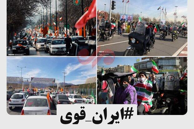 «۲۲ بهمن» نمایش ملتی قوی در گام دوم انقلاب؛ رو به جادهای روشنیم!