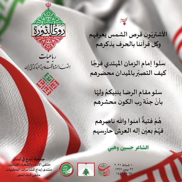رباعيات انتصار الثورة الإسلامية