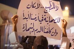 تظاهرات بحرینی ها علیه رژیم آل خلیفه و عادی سازی روابط با تل آویو