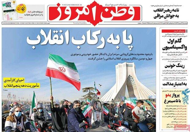 روزنامههای صبح پنجشنبه ۲۳ بهمن ۹۹