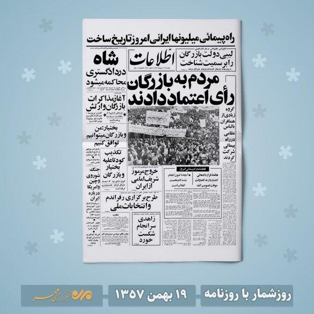 روزنامه انقلاب!