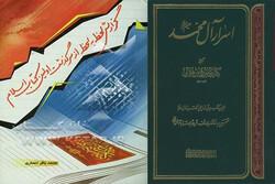 گزارشی لحظه به لحظه از چگونگی تالیف نخستین کتاب در صدر اسلام