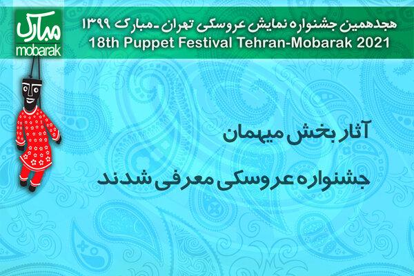 آثار  بخش مهمان جشنواره «مبارک» معرفی شدند/استفاده از بستر آنلاین