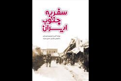 سفرنامه  سر آلبرت هوتم شیندلر به جنوب ایران، تصحیح و منتشر شد