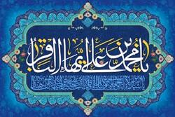 Shia world celebrates Imam al-Baqir birth anniversary