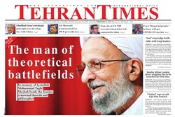 Front pages of Iran's English-language dailies on Feb. 13