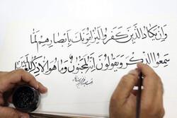 افتتاح نمایشگاه هنری قرآن کریم در فضای مجازی