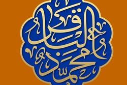 شیعه واقعی از منظر امام محمد باقر علیه السلام