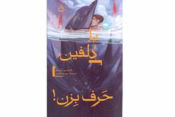 «با دلفین حرف بزن» منتشر شد