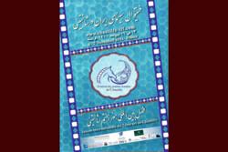 معرفی هیات داوران  فستیوال سینمای ایران در فرانسه