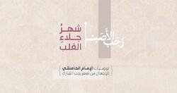 ١٠ ميزات لشهر رجب الأصب في كلام الإمام الخامنئي