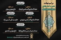 ویژه برنامه شهادت امامهادی(ع) در حرم حضرت معصومه برگزار میشود