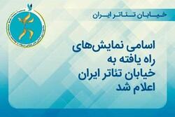 اعلام اسامی نمایشهای منتخب «رویداد خیابان تئاتر ایران»