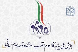 همایش گام دوم انقلاب اسلامی و توسعه علوم انسانی برگزار میشود