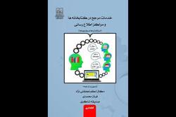 «خدمات مرجع در کتابخانهها و مراکز اطلاعرسانی» منتشر شد