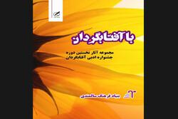 کتاب مجموعه آثار منتخب نخستین جشنواره آفتابگردان منتشر شد