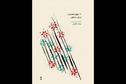 «۱۲ چهار مضراب برای سنتور» منتشر شد