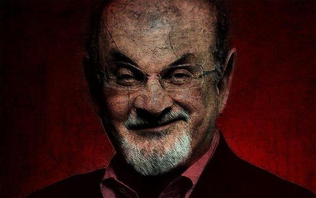 سلمان رشدي في جحیم الدنیا