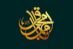 نگاهی به حیات علمی امام باقر(ع)/همه تلاش امام باقر(ع) اصلاح مردم از طریق بالا بردن سطح آگاهیشان بود