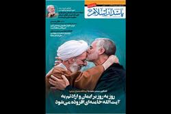 «پاسدار اسلام» به چهلمین سال انتشار خود رسید
