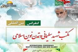 کنفرانس مکتب شهید سلیمانی و تمدن نوین اسلامی برگزار میشود
