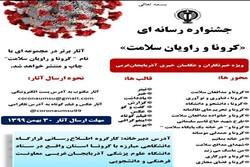 """جشنواره """"کرونا و راویان سلامت"""" در آذربایجان غربی برگزار می شود"""