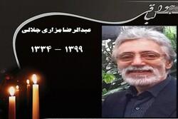 نویسنده و شاعر گیلانی درگذشت