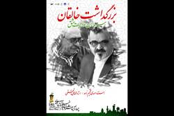 بزرگداشت محمدعلی نجفی و مهدی فخیمزاده در جشنواره فیلم کوتاه رضوی