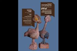 نمایشگاه مجسمههای «پرندههایی که پرنده نیستند» افتتاح میشود