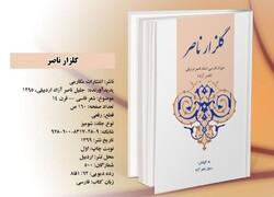 دیوان فارسی زنده یاد «جلیل ناصر آزاد اردبیلی» منتشر شد